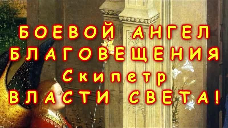 БОЕВОЙ АНГЕЛ БЛАГОВЕЩЕНИЯ. Скипетр ВЛАСТИ СВЕТА!