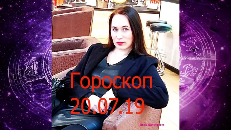 Гороскоп 20 июля 2019 Гороскоп каждый день Астролог Елена Бэкингерм