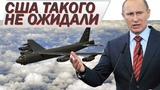 Сбuвать без разговоров что делать с B-52 ВВС США