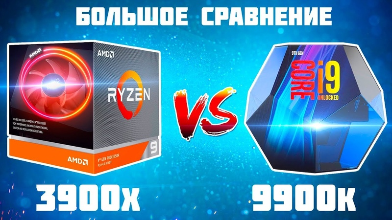 Ryzen 3900x vs i9 9900k - Большое сравнение