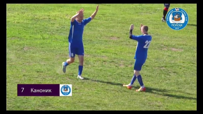 ФК Полоцк-2019 голы 1 тура .18 мая 2019 года
