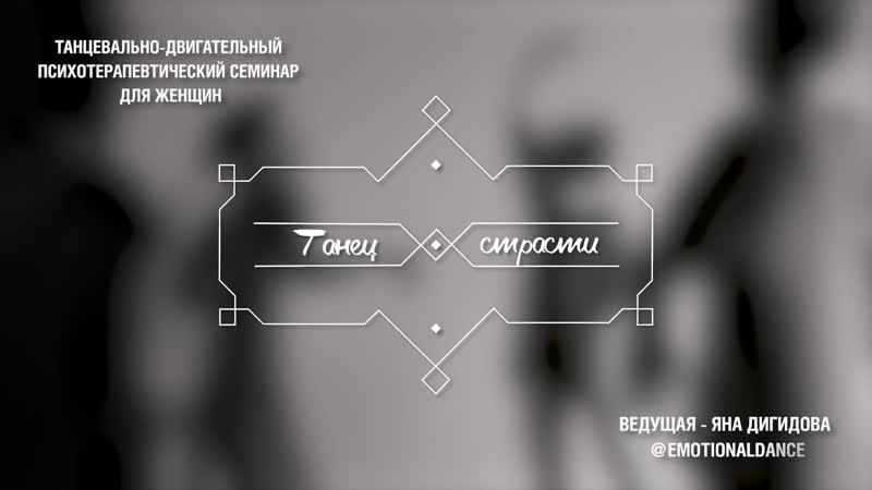 15-16 июня, Москва, Танцевально-двигательная психотерапия в женском кругу