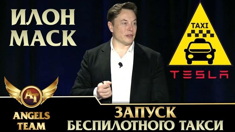 Илон Маск анонсирует запуск беспилотного такси