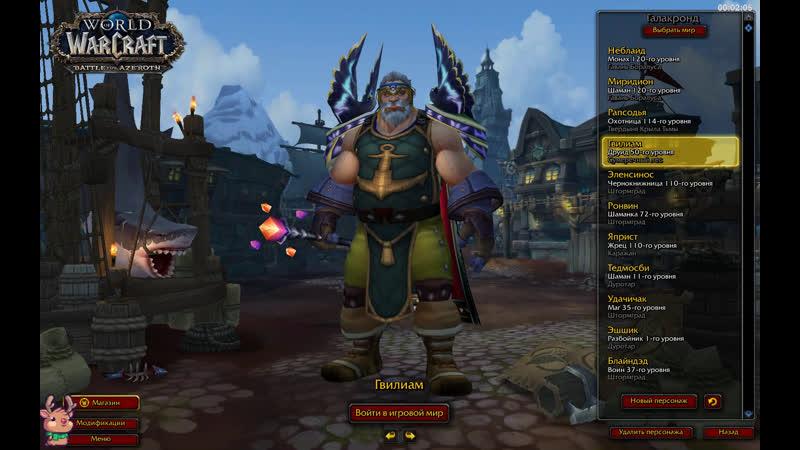 World of Warcraft Прокачка Култирасца)