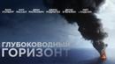 Глубоководный горизонт 2016 Премьера на канале Deepwater Horizon Фильм в HD