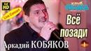 Full HD/ Live Concert/ Аркадий КОБЯКОВ - Всё позади/ Апрелевка, 10.01.2015