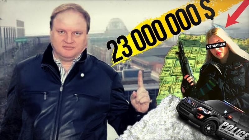 23 млн баксов, партия КОКАИНА и девушка-полицейский. РЭКЕТ ПО-ПАНАМСКИ! История Владимира Хрюнова