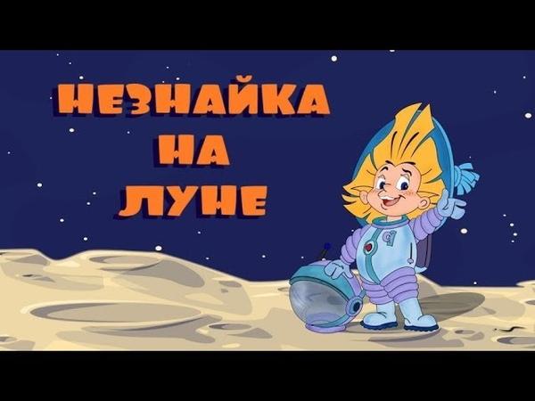 НЕЗНАЙКА НА ЛУНЕ 1997 все мультфильмы для детей смотреть онлайн