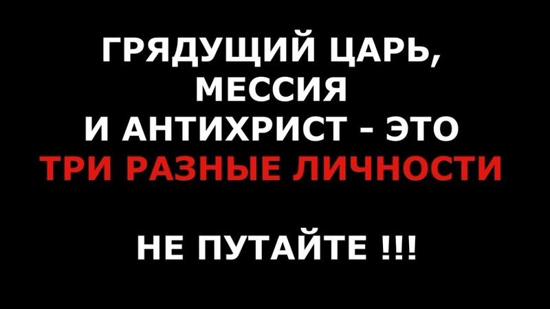 Грядущий Русский царь, мессия и антихрист.