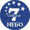 7 Небо | Ресторанный комплекс | Оренбург