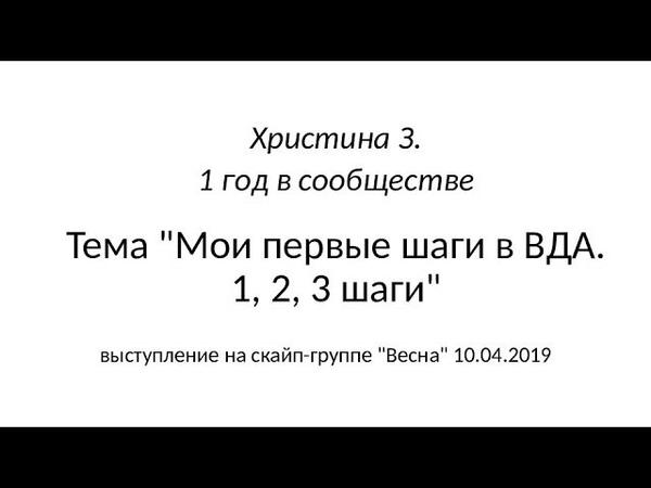 Христина_Мои первые шаги в ВДА. 1, 2, 3 шаги_10.04.2019