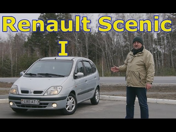 Рено Сценик/Renault Scenic I, ДЕШЕВЫЙ, СЕМЕЙНЫЙ, НЕБОЛЬШОЙ МИНИВЭН/КОМПАКТВЭН видео обзор.