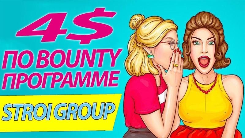 Заработал 4$ по BOUNTY программе в проекте Stroi Group