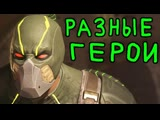 Necros Каждый бой разные герои Injustice 2