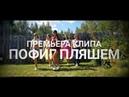 1.Даня Колганов-Пофиг,пляшем.(Премьера клипа !!)