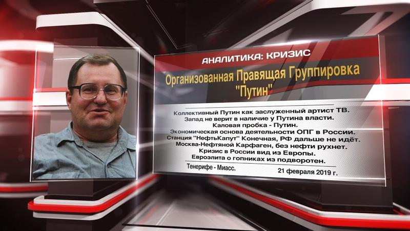 Гильбо о макроситуации в России
