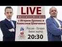 Пивной ужин сборной России полезно или вредно Онлайн Еронко и Шевченко