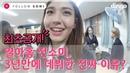 [ENG SUB] 🎉 3년 만에 드디어 데뷔한 전소미 에게 무슨 일이 | FOLLOW SOMI | BIRTHDAY | dingo music