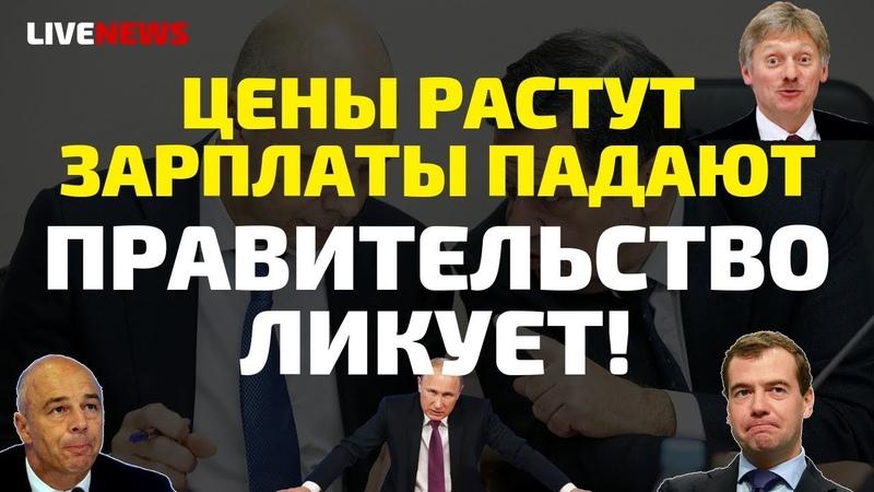 Правительство Путина ликует! Госдума 10.06.2019