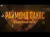 Раймонд Паулс - Юбилейный творческий вечер Полная версия 2016