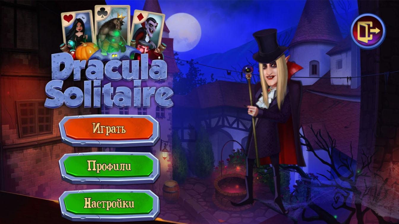 Дракула Пасьянс | Dracula Solitaire (Rus)