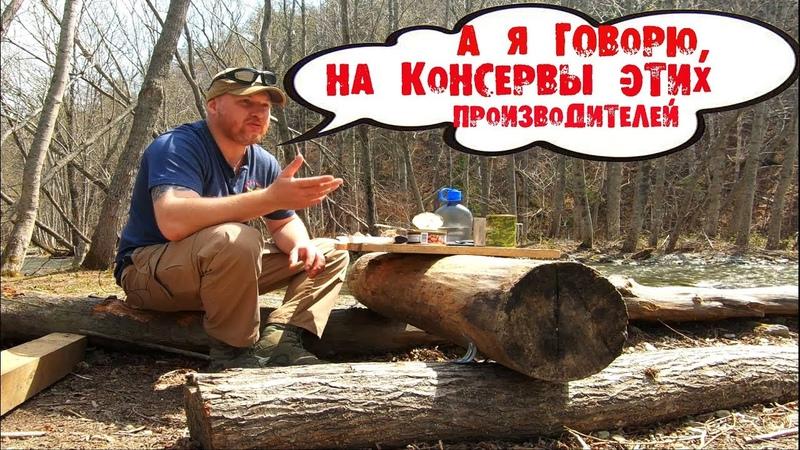 *ОБЗОР ИРП* Выбираем консервы для похода / Выход в лес.