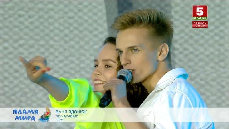 Ваня Здонюк Кучаравая встреча Пламени мира в Минске