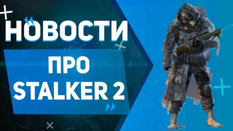 Новости про S.T.A.L.K.E.R. 2, VR-шлем от Valve | Игровые Новости