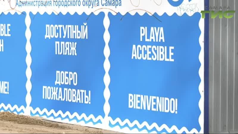 Доступны ли самарские пляжи для инвалидов. Проверил Общероссийский народный фронт