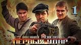 Военная разведка- Первый удар. 1 серия Спасти академика (2011) HD