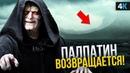 Звездные Войны - разбор трейлера 9 эпизода. Дарт Вейдер возвращается?