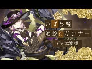 Sinoalice - briar rose / envious snake gunner pv