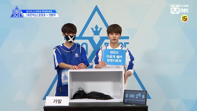 190412 Produce X 101 Hidden Box [Jeon Hyunwoo (Astory) vs. Moon Junho (Woollim)]