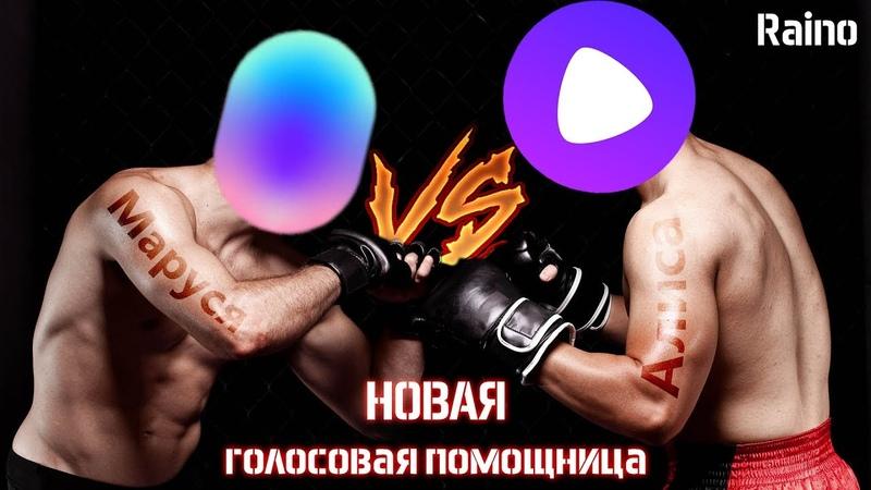 ЭКСКЛЮЗИВ Маруся Новая голосовая помощница лучше Яндекс Алисы