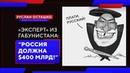 Россия должна Грузии $400 млрд . Никогда нельзя недооценивать предсказуемость тупизны