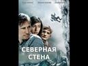 Северная стена (2008) драма, приключение, суббота, кинопоиск, фильмы, выбор, кино, приколы, ржака, топ