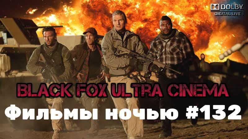В Эфире Фильмы Ночью 132 BLACK FOX Ultra Cinema