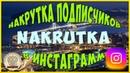 Nakrutka быстрая накрутка подписчиков в инстаграм!Обзор