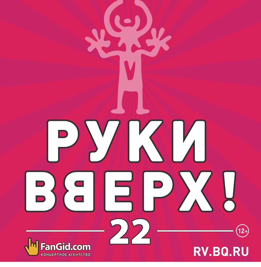Афиша Нижний Новгород РУКИ ВВЕРХ! / Н.Новгород / 25-26.10/ Нагорный ДС