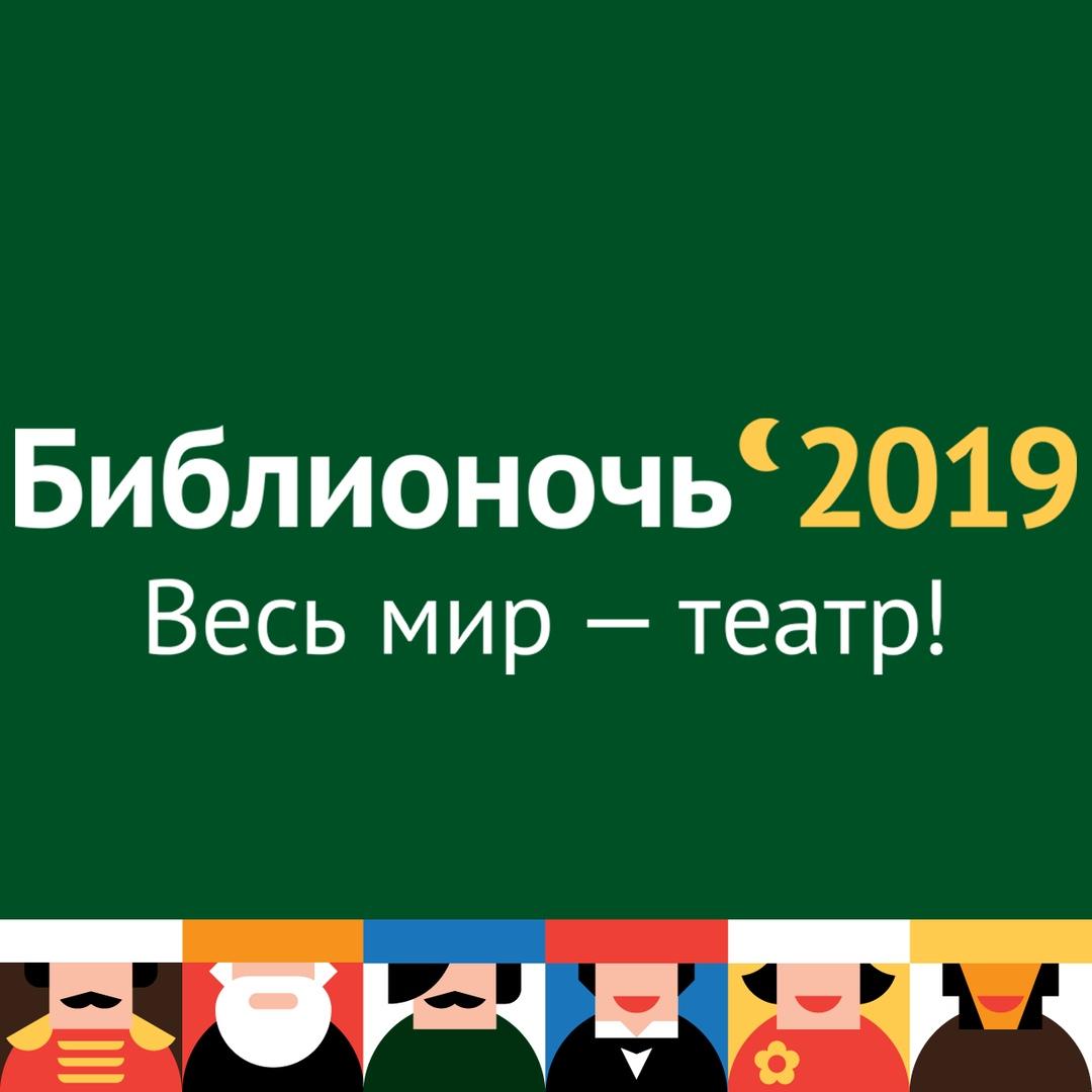 Афиша Тамбов Библионочь-2019 / «Весь мир - театр!»