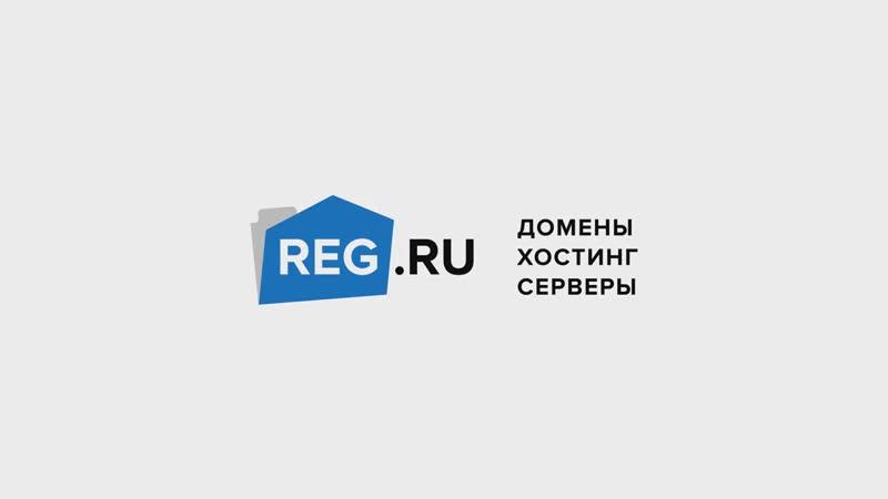 ХочуДомен. Регистрируй в REG.RU!