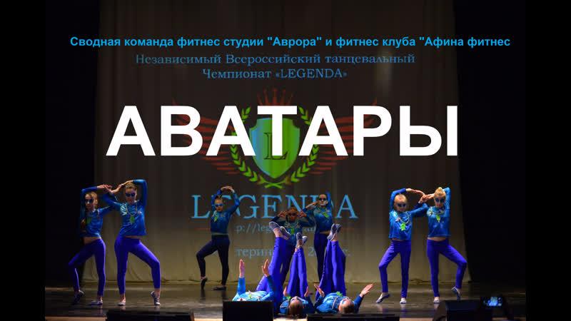 Сводная команда фитнес студии Аврора и фитнес клуба Афина фитнес Аватары