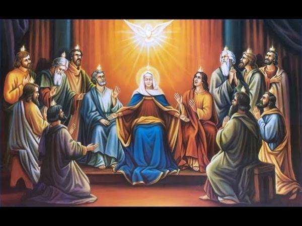 Как сделать чтобы сошел Святой Дух