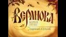 Верлиока русская народная сказка (диафильм озвученный) 1978 г.