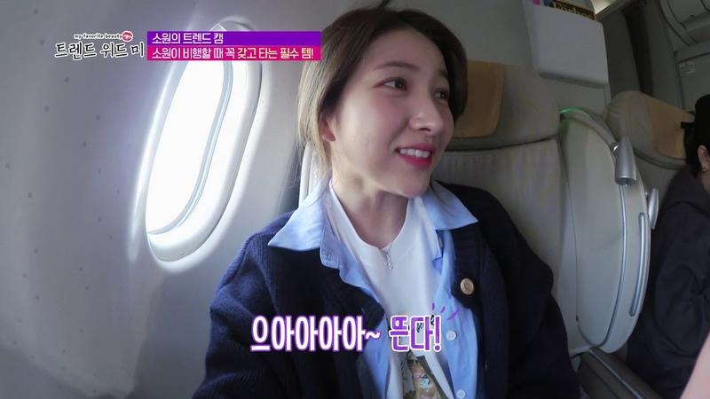 아이돌은 비행기에서 뭘 하나요? 여자친구가 알려줄게! [트렌드위드미 9회]