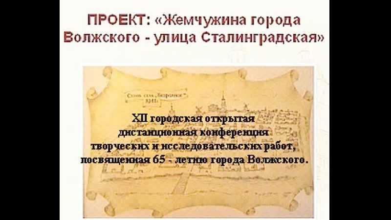 Проект Жемчужина города Волжского-улица Сталинградская