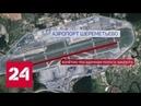Пять десятков рейсов отменили в Шереметьеве из-за происшествия с рейсом Москва - Мурманск - Росс…