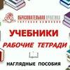 """""""Образовательная практика"""" - Учебники для школы!"""