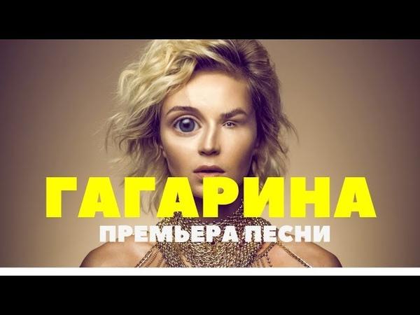 Полина Гагарина Ангелы в танце Текст песни