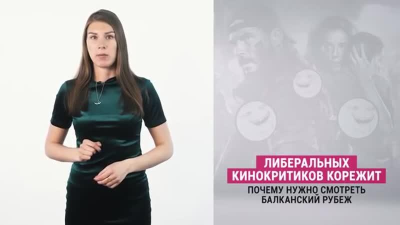 Кинокритиков корежит_ почему нужно Балканский рубеж (Анна Сочина)
